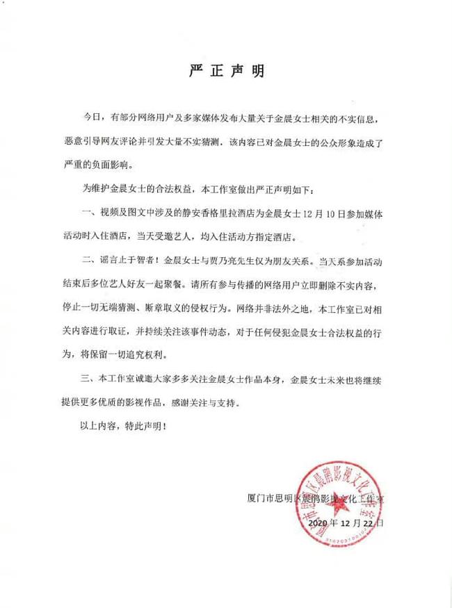 """No.1 hot search Weibo: Giả Nãi Lượng vào khách sạn cùng """"tình cũ Dương Dương"""" Kim Thần? - Ảnh 7."""