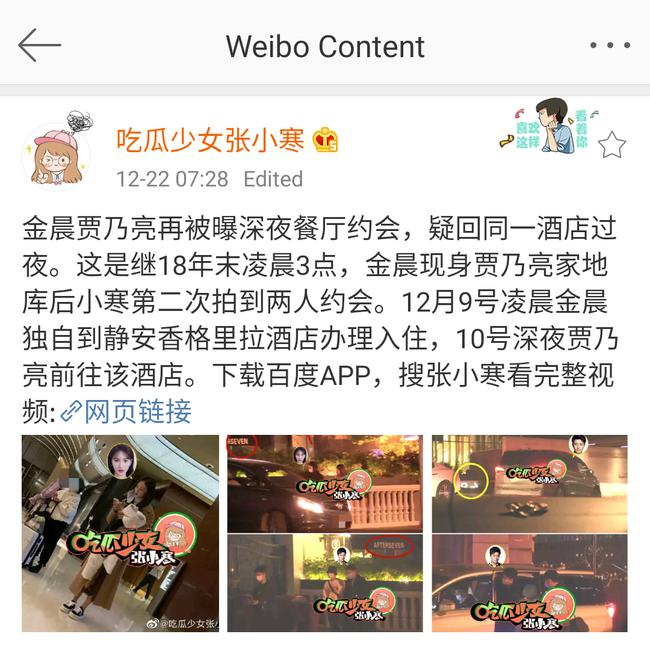 """No.1 hot search Weibo: Giả Nãi Lượng vào khách sạn cùng """"tình cũ Dương Dương"""" Kim Thần? - Ảnh 3."""