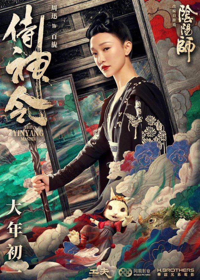 """""""Âm Dương Sư"""" của Châu Tấn - Trần Khôn chiếu mồng 1 Tết, còn ai nhận ra nàng Như Ý của """"Hậu cung Như Ý truyện""""? - Ảnh 3."""