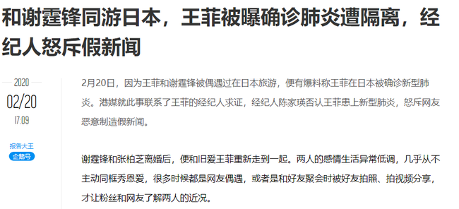 Trở về sau chuyến đi cùng Tạ Đình Phong, Vương Phi được chẩn đoán mắc bệnh viêm phổi mới tại Nhật Bản, đại diện quản lý chính thức lên tiếng - Ảnh 2.