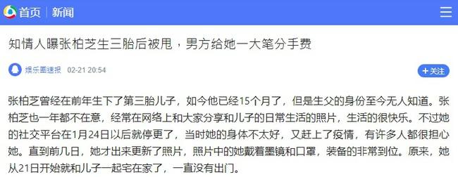 Lộ lý do Trương Bá Chi không chịu tiết lộ danh tính cha con trai út, hóa ra là đã nhận được khoản phí bồi thường chia tay khổng lồ? - Ảnh 2.