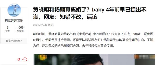 Huỳnh Hiểu Minh và Angela Baby thực sự ly hôn rồi? 4 năm trước Angela Baby đã sớm đưa ra bất mãn của mình đối với chồng, netizen : Biết sai mà không sửa, đáng đời! - Ảnh 1.