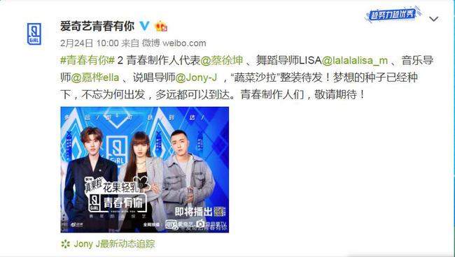 """""""Produce 101"""" bản Trung vừa tung poster đã bị chỉ trích vì ưu ái Lisa (BLACKPINK) một cách lộ liễu - Ảnh 3."""