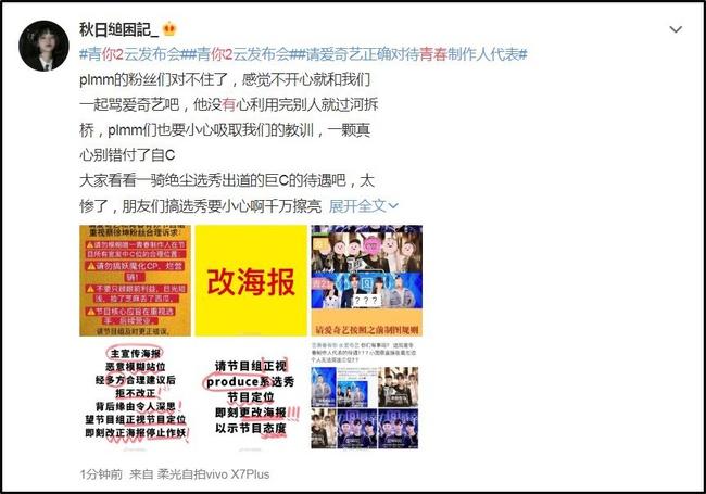 """""""Produce 101"""" bản Trung vừa tung poster đã bị chỉ trích vì ưu ái Lisa (BLACKPINK) một cách lộ liễu - Ảnh 4."""