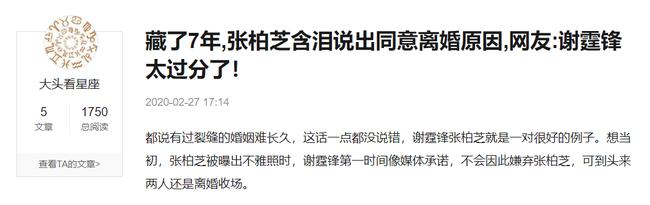 Che dấu 7 năm, Trương Bá Chi nói trong nước mắt nguyên nhân đồng ý ly hôn, netizen: Tạ Đình Phong thật quá đáng! - Ảnh 2.