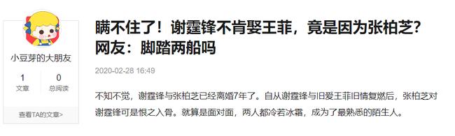 Không che dấu nổi! Tạ Đình Phong không chịu cưới Vương Phi là bởi vì Trương Bá Chi? Netizen : Định một chân đạp 2 thuyền à? - Ảnh 1.