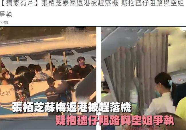 Đưa con đi du lịch ở Thái Lan, Trương Bá Chi xảy ra xung đột với tiếp viên hàng không và bị đuổi khỏi máy bay - Ảnh 2.