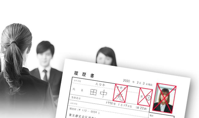 Một công ty Nhật Bản tạo ra bước đột phá lớn với lĩnh vực tuyển dụng khi không yêu cầu nộp ảnh, điền giới tính và tên của ứng viên - Ảnh 1.