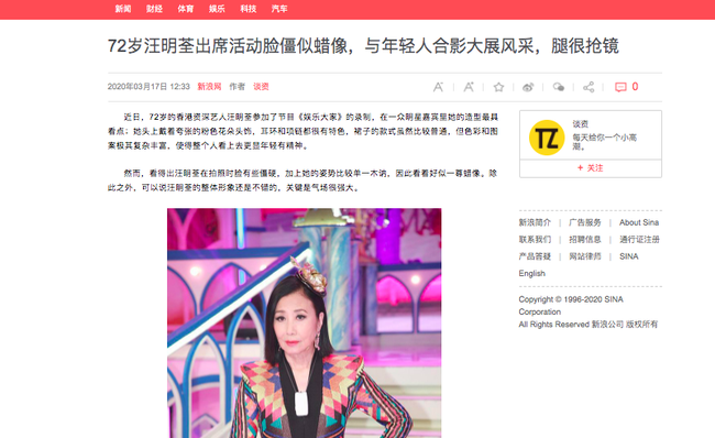 Sao TVB - Uông Minh Thuyên 72 tuổi xuất hiện với gương mặt như tượng sáp, đôi chân thon thả như thiếu nữ - Ảnh 2.