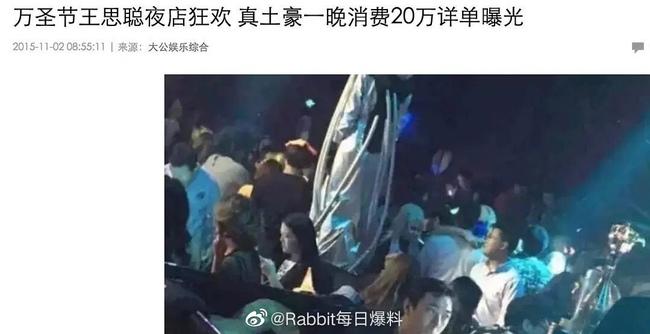 Netizen không bất ngờ khi biết Ngu Thư Hân là bạn của thiếu gia giàu nhất Trung Quốc - Ảnh 1.