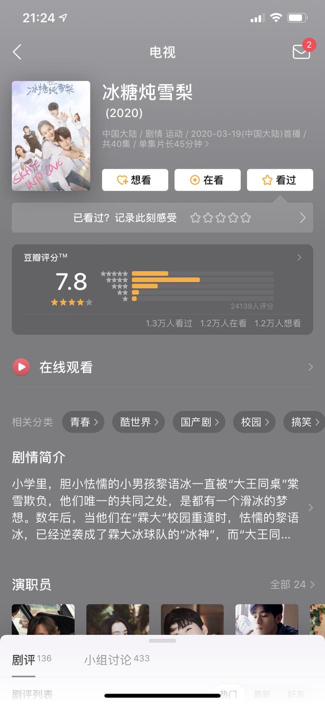 """""""Lê hấp đường phèn"""" đạt No.1 bảng vàng rating, Douban cực khủng, nữ chính Ngô Thiến từ xinh đẹp trở nên xấu xí  - Ảnh 4."""