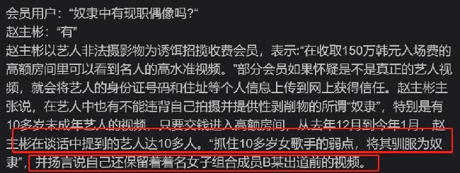 """Trong số 75 nạn nhân là nô lệ của """"phòng chat tình dục"""" có đến 10 người là thành viên các nhóm thần tượng nữ Hàn Quốc? - Ảnh 4."""