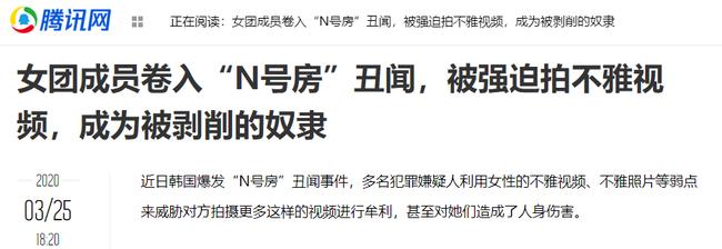 """Trong số 75 nạn nhân là nô lệ của """"phòng chat tình dục"""" có đến 10 người là thành viên các nhóm thần tượng nữ Hàn Quốc? - Ảnh 2."""