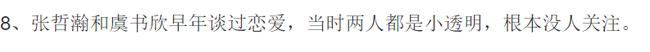 Tin đồn trên Baidu