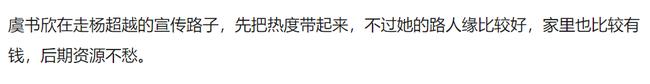 Tin đồn trên Sohu