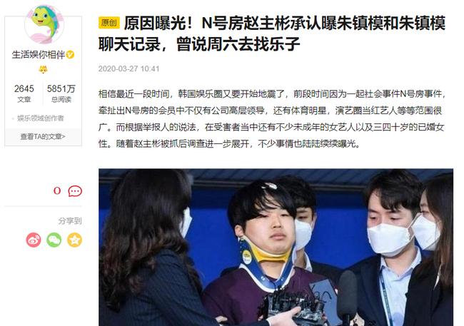 """Kẻ cầm đầu """"phòng chat tình dục"""" thừa nhận là người tống tiền rồi phát tán nội dung nhóm chat """"săn gái trẻ"""" của Joo Jin Mo và Jang Dong Gun? - Ảnh 2."""