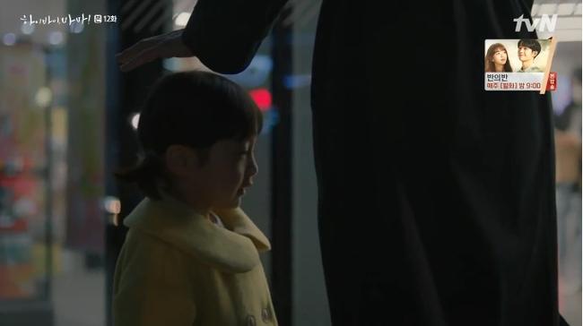 """""""Hi Bye, Mama"""": Pyo Chi Su (Crash Landing On You) làm thần chết tàn độc, phá nát hạnh phúc của Kim Tae Hee  - Ảnh 10."""