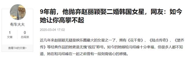 9 năm trước, hắn vứt bỏ Triệu Lệ Dĩnh để kết hôn với một nữ minh tinh Hàn Quốc, netizen bày tỏ : Chả trách bây giờ cô ấy khiến anh ta không thể trèo cao được. - Ảnh 1.