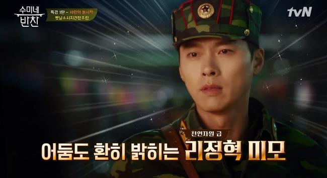 """""""Crash Landing On You"""": """"Thánh nhây"""" Pyo Chi Su tiết lộ không dám nhìn Hyun Bin vì quá đẹp trai, bật mí lý do """"ghét"""" Son Ye Jin  - Ảnh 3."""