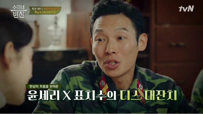 """""""Crash Landing On You"""": """"Thánh nhây"""" Pyo Chi Su tiết lộ không dám nhìn Hyun Bin vì quá đẹp trai, bật mí lý do """"ghét"""" Son Ye Jin  - Ảnh 5."""