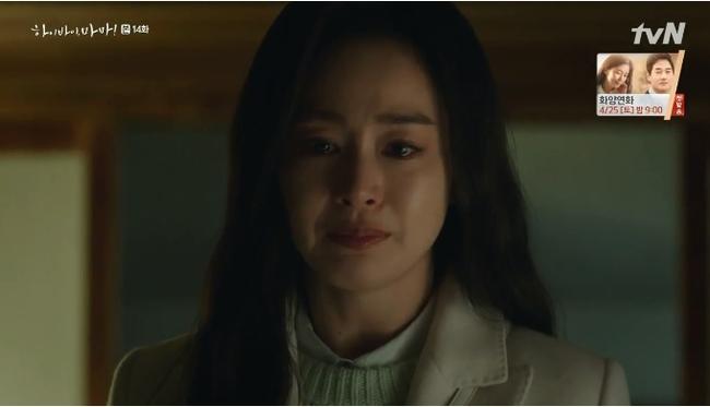 """""""Hi Bye, Mama"""": Kim Tae Hee bất ngờ trở mặt không chịu đi đầu thai, muốn giành lại con lẫn chồng từ tay """"mợ hai"""" - Ảnh 7."""