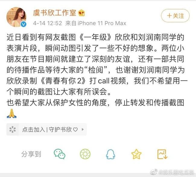 """""""Thanh xuân có bạn 2"""": Ngu Thư Hân bị đồng nghiệp sàm sỡ, Vương Thừa Tuyển lộ clip nhảy phản cảm - Ảnh 3."""