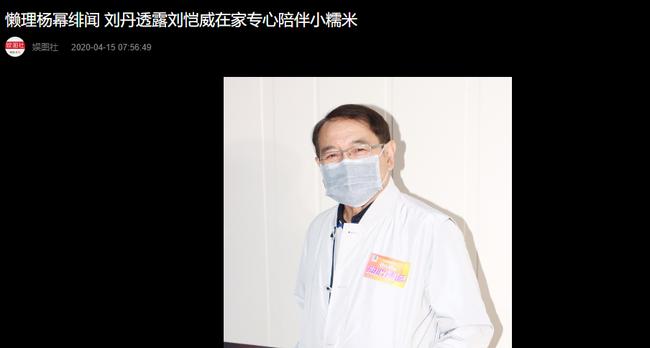 Cha Lưu Khải Uy tiết lộ Dương Mịch không hề ở cạnh con gái trong lễ phục sinh vừa qua? - Ảnh 2.