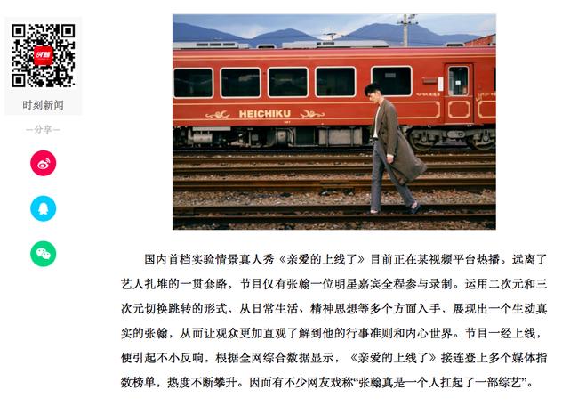 Trương Hàn sau khi chia tay Trịnh Sảng: Làm show hẹn hò mà tự diễn 1 mình, netizen mê mẩn vì quá đẹp trai - Ảnh 2.