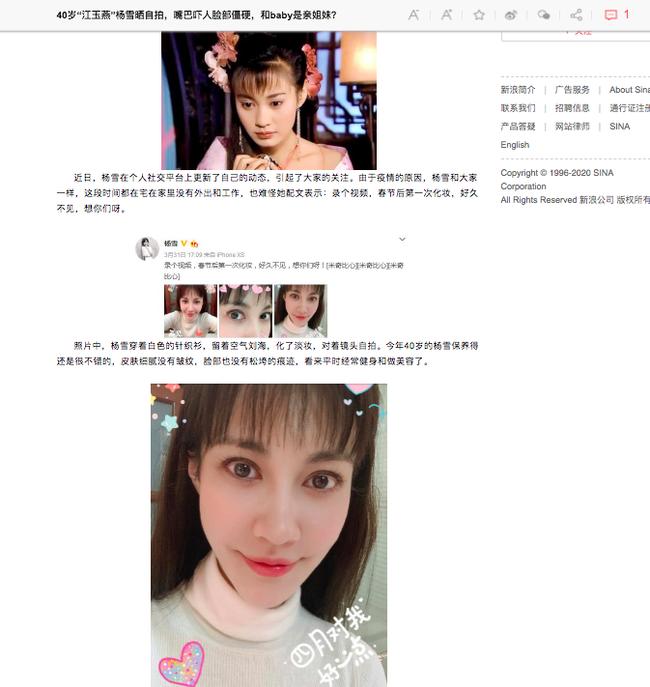 Dương Tuyết gây sốc vì mặt dao kéo hỏng, fan tiếc nuối cho mỹ nhân từng khiến Phạm Băng Băng - Lâm Tâm Như lu mờ  - Ảnh 2.
