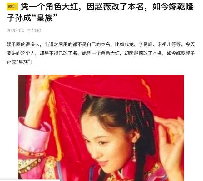 Vì sợ Triệu Vy mà mỹ nữ này phải đổi tên, gây tiếc nuối vì bỏ loạt phim đình đám để lấy chồng là hậu duệ Càn Long  - Ảnh 2.