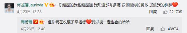 Nhất là khi Châu Dương Thanh thừa nhận chuyện bị La Chí Tường phản bội, Hà Siêu Liên cũng lên tiếng ủng hộ bạn thân.
