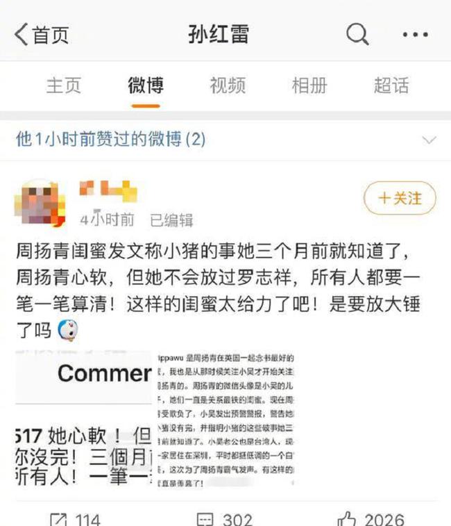 Châu Dương Thanh cũng có mối quan hệ rất thân thiết với nam diễn viên nổi tiếng Tôn Hồng Lôi. Không chỉ thường xuyên tương tác và nhắc đến Châu Dương Thanh trên sóng truyền hình, Tôn Hồng Lôi còn like và đăng bài chúc mừng sinh nhật cô.