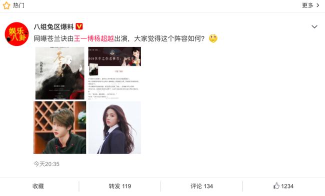 """Vừa rời """"Hữu Phỉ"""" đã có tin Vương Nhất Bác đóng cặp với Dương Siêu Việt, netizen rộn ràng ném đá phản đối - Ảnh 2."""