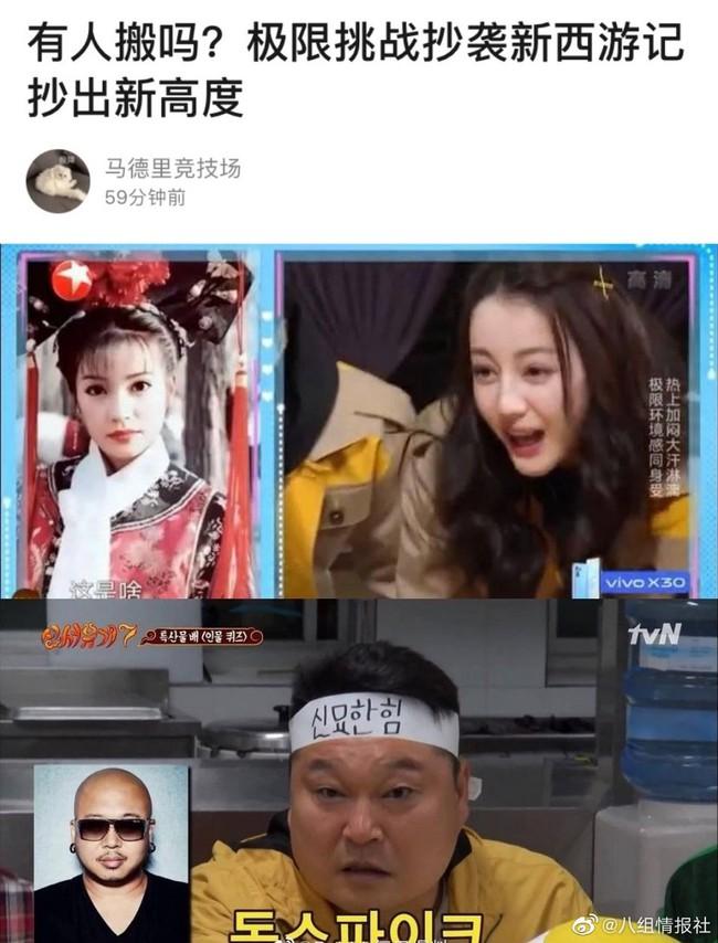 """""""Thử thách cực hạn 6"""" bị tố đạo nhái show Hàn Quốc, hình ảnh Địch Lệ Nhiệt Ba - Đặng Luân cũng bị chê cười - Ảnh 4."""