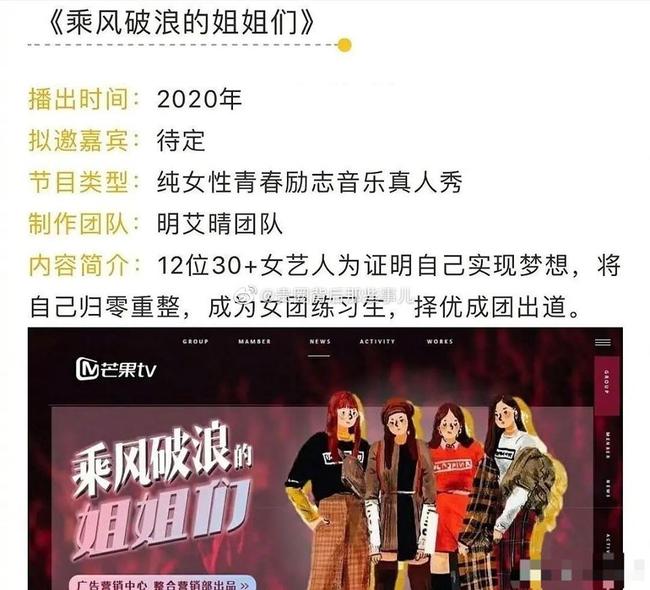 """Rộ tin BLACKPINK tham gia show tại Trung Quốc với Huỳnh Hiểu Minh, netizen mỉa mai: """"Mỹ tiến thất bại rồi chứ gì?"""" - Ảnh 2."""