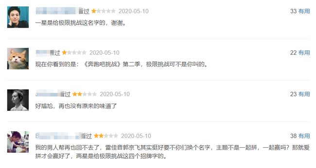 """""""Thử thách cực hạn 6"""" bị tố đạo nhái show Hàn Quốc, hình ảnh Địch Lệ Nhiệt Ba - Đặng Luân cũng bị chê cười - Ảnh 9."""