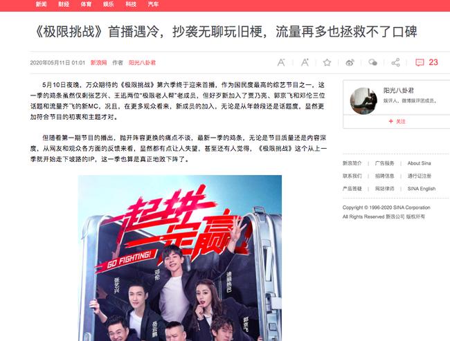 """""""Thử thách cực hạn 6"""" bị tố đạo nhái show Hàn Quốc, hình ảnh Địch Lệ Nhiệt Ba - Đặng Luân cũng bị chê cười - Ảnh 3."""