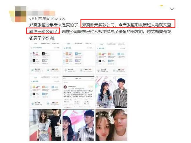Trịnh Sảng bóng gió kể bị lừa tiền, lập tức bạn trai thiếu gia Trương Hằng và vụ lỗ 67 tỷ bị gọi tên chỉ trích - Ảnh 3.