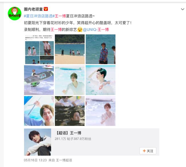 """Vừa quay xong """"Hữu Phỉ"""", Vương Nhất Bác đã cắt tóc, lướt sóng đẹp mê mẩn, netizen náo loạn gọi tên  - Ảnh 3."""