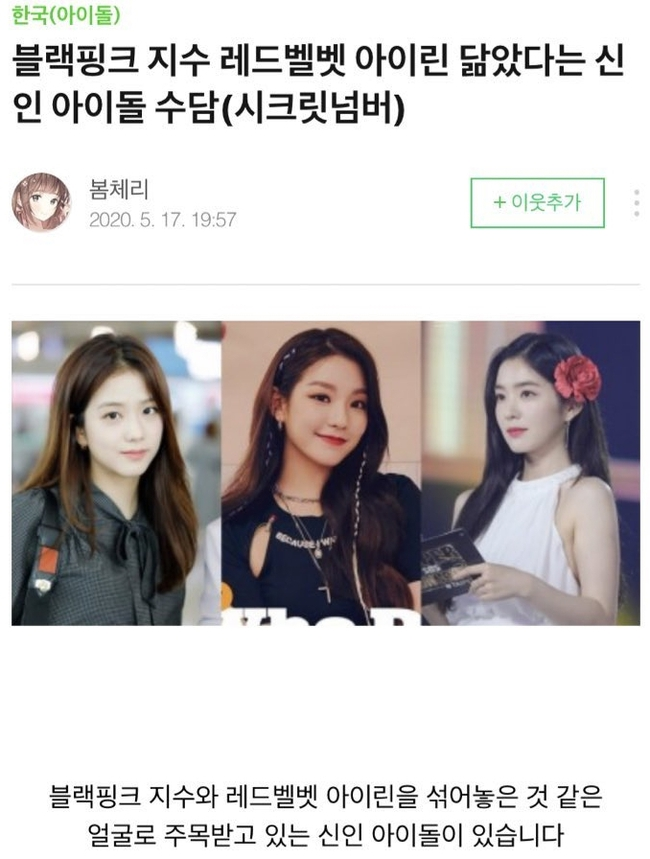 Nhóm nữ bị tố hỗn láo với Jennie (BLACKPINK), nhảy giỏi hơn Lisa, lại được so sánh nhan sắc ngang ngửa Jisoo - Irene (Red Velvet) - Ảnh 3.