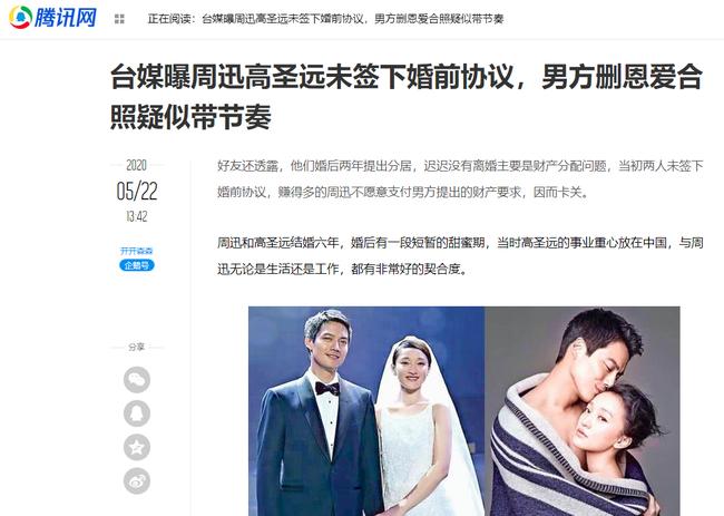 Truyền thông Hoa ngữ tiết lộ nguyên nhân khiến Châu Tấn trì hoãn chuyện tuyên bố ly hôn, hóa ra lại không liên quan tới con gái Vương Phi? - Ảnh 1.