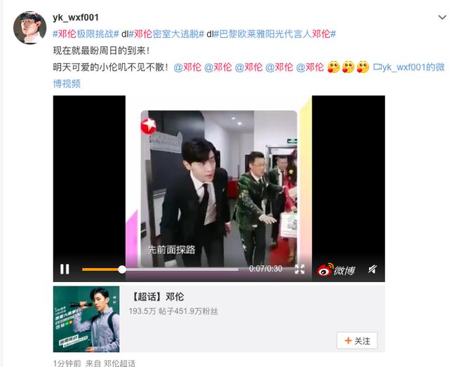 Thử thách cực hạn: Đặng Luân - Giả Nãi Lượng làm vệ sĩ mà thấy khói đã bỏ chạy, netizen bình luận đẹp trai là được  - Ảnh 9.