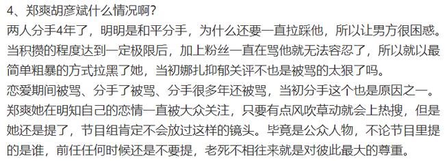 Tin đồn trên Weibo