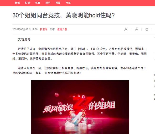 """Náo loạn với tin 30 """"Chị Đại"""" của CBiz gồm Huỳnh Thánh Y, Bạch Bách Hà thi thố trong show sống còn của Huỳnh Hiểu Minh - Ảnh 2."""