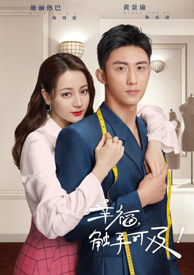 Hoàng Cảnh Du và Địch Lệ Nhiệt Ba được cho là cặp đôi phim giả tình thật mới trong showbiz Hoa ngữ.