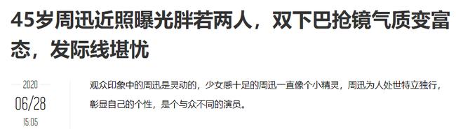 Châu Tấn bất ngờ phát tướng, khuôn mặt tròn vo khiến dân tình khó lòng nhận ra - Ảnh 1.