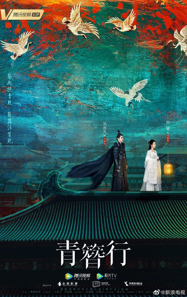 """""""Thanh Trâm Hành"""": Lộ poster đầu tiên, Dương Tử làm mỹ nữ áo trắng, đứng thấp hơn Ngô Diệc Phàm cả cái đầu  - Ảnh 2."""