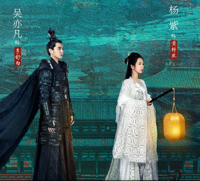 """""""Thanh Trâm Hành"""": Lộ poster đầu tiên, Dương Tử làm mỹ nữ áo trắng, đứng thấp hơn Ngô Diệc Phàm cả cái đầu  - Ảnh 3."""