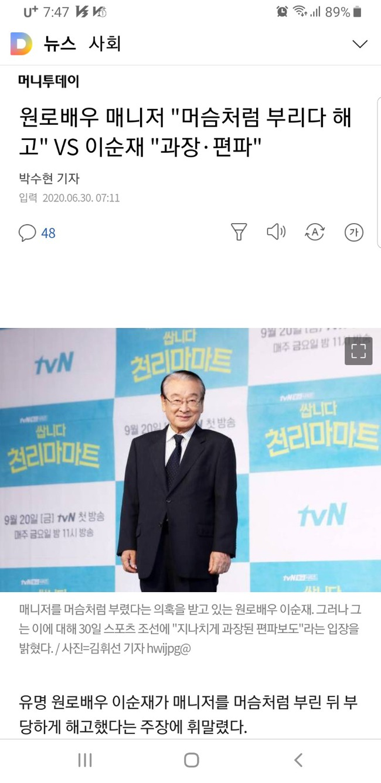 """""""Ông nội Quốc dân"""" Lee Soon Jae: Hết bị đồn mê tín dị đoan truyền bá tà giáo cho tới việc bị tố đối xử với quản lý như người hầu """"không hơn không kém"""" - Ảnh 8."""