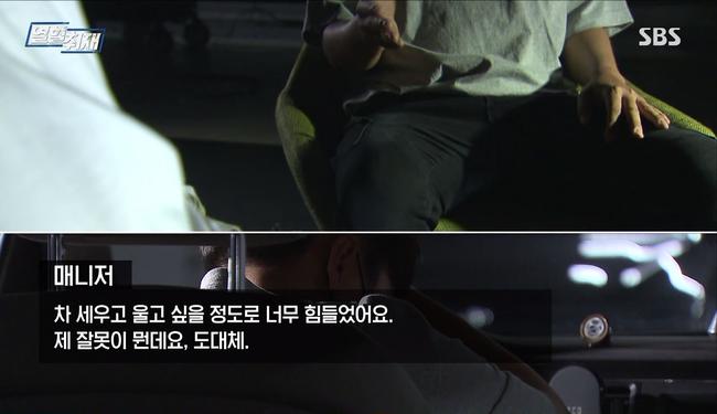 """Ông nội của """"Gia đình là số 1"""" Lee Soon Jae vướng scandal ngược đãi quản lý cũ, giới chức trách và báo đài Hàn Quốc đồng loạt điều tra - Ảnh 5."""